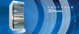 3Dフリーザー
