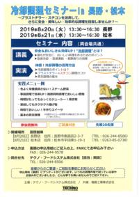 8/20(火)8/21(水)に長野、松本で『冷却調理セミナー』を開催致します。