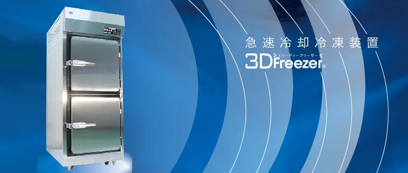 3d-freezer-banner-003.png